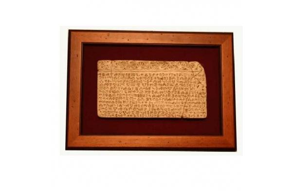 bašćanska ploća , uokvirena/ Baska Table, framed